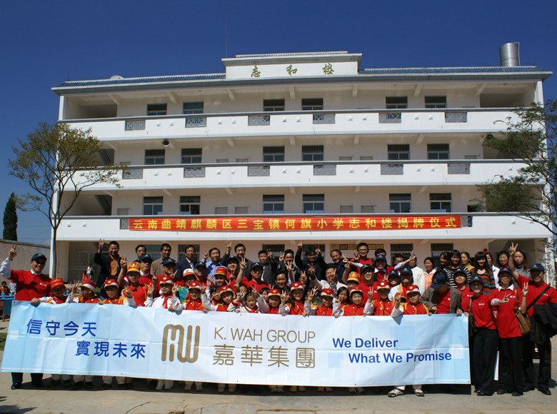 An initiative in support of the reconstruction and refurbishment of 122 schools in underprivileged regions across Mainland China was committed through The Ministry of Education