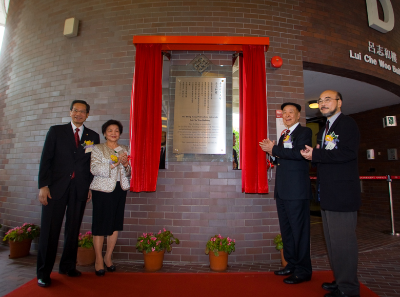 Donations were made for the construction of the Lui Che Woo Building at The Hong Kong Polytechnic University